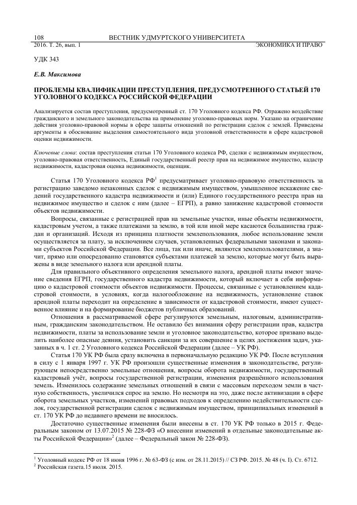 Инструкция по регистрации контракта в электронном магазине для аукциона