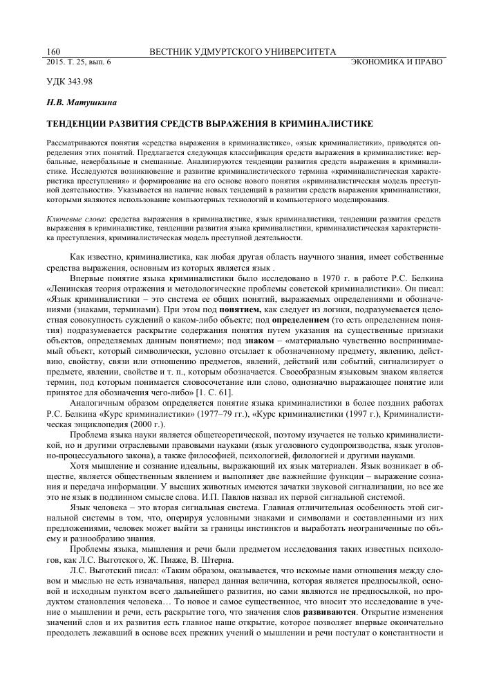 Учебник Криминалистика Аверьянова Т.в Белкин Р.с.