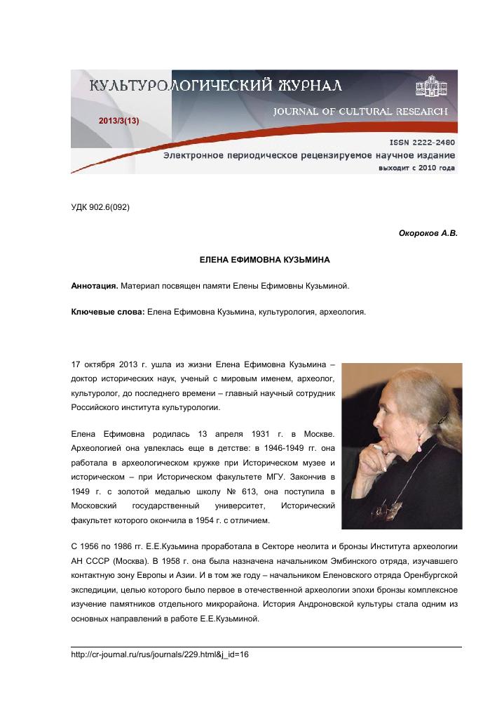 Кузьмина елена член корреспондент германского археологического института
