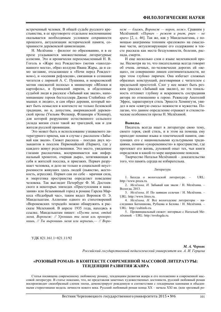 Женский роман как коммуникация реферат 7419