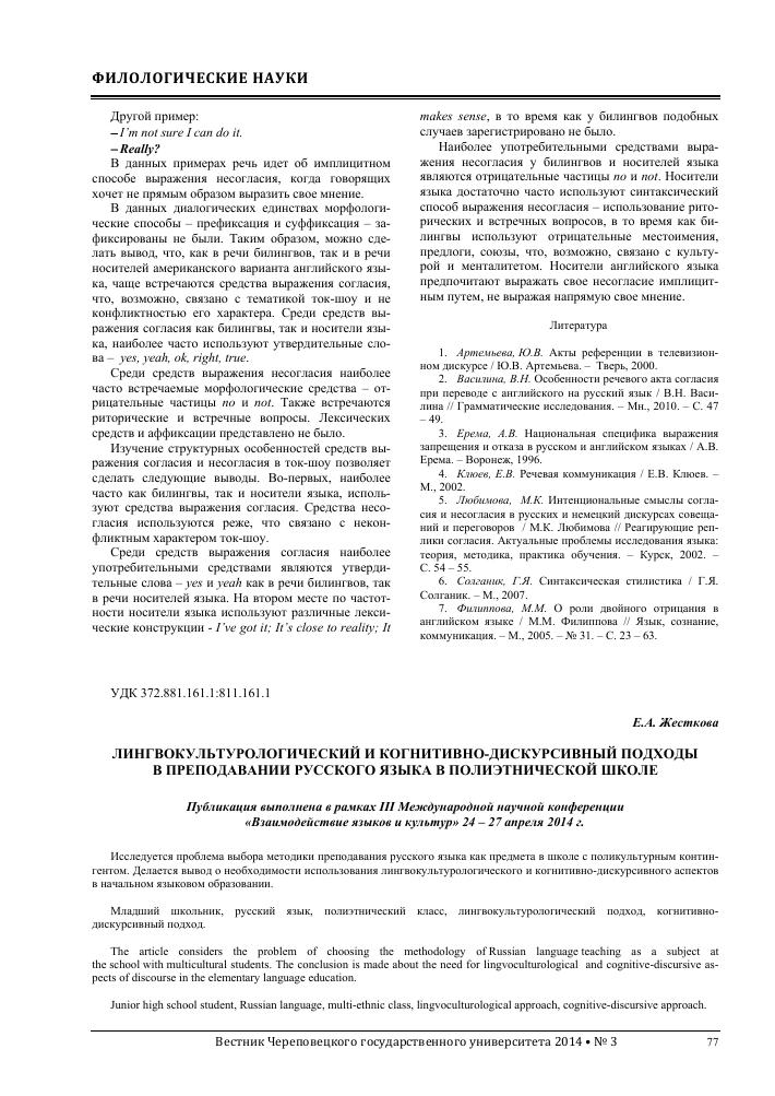 Конспект урока по русскому языку в.п.канакина с лингвокультурологическим единицами