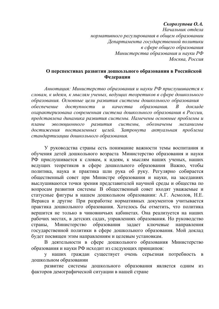 Доклад на тему образования в россии 3283