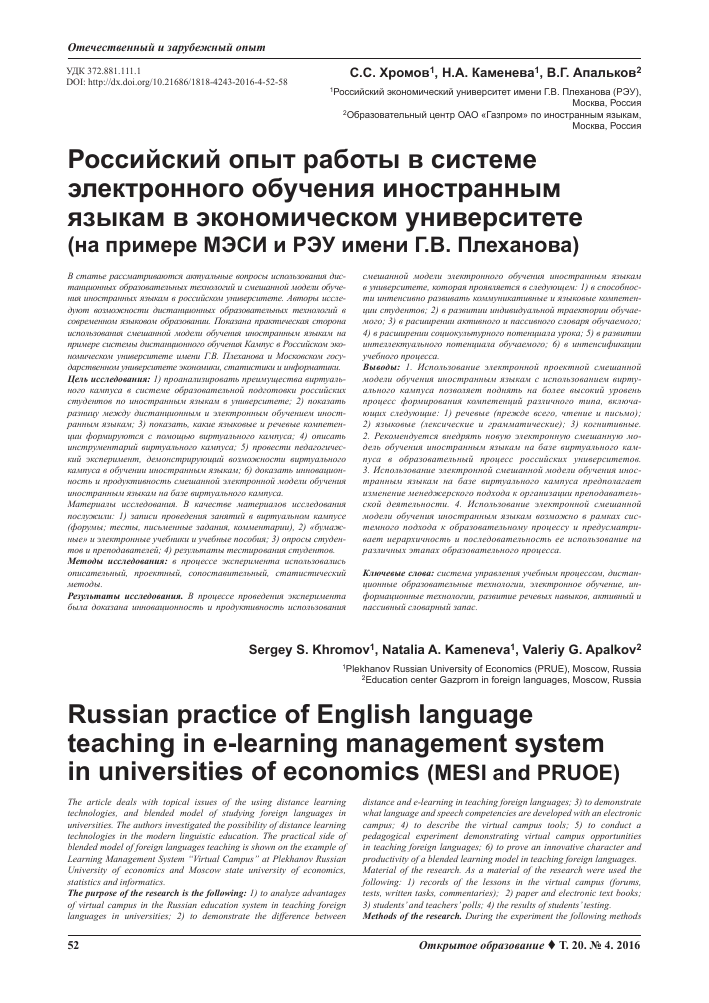 russian practice of english language teaching in e learning  Показать еще