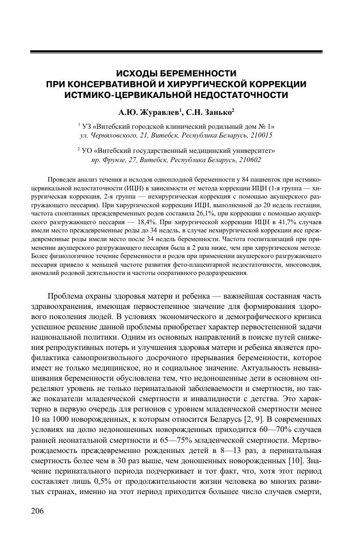 Истмико-цервикальная недостаточность (ИЦН)