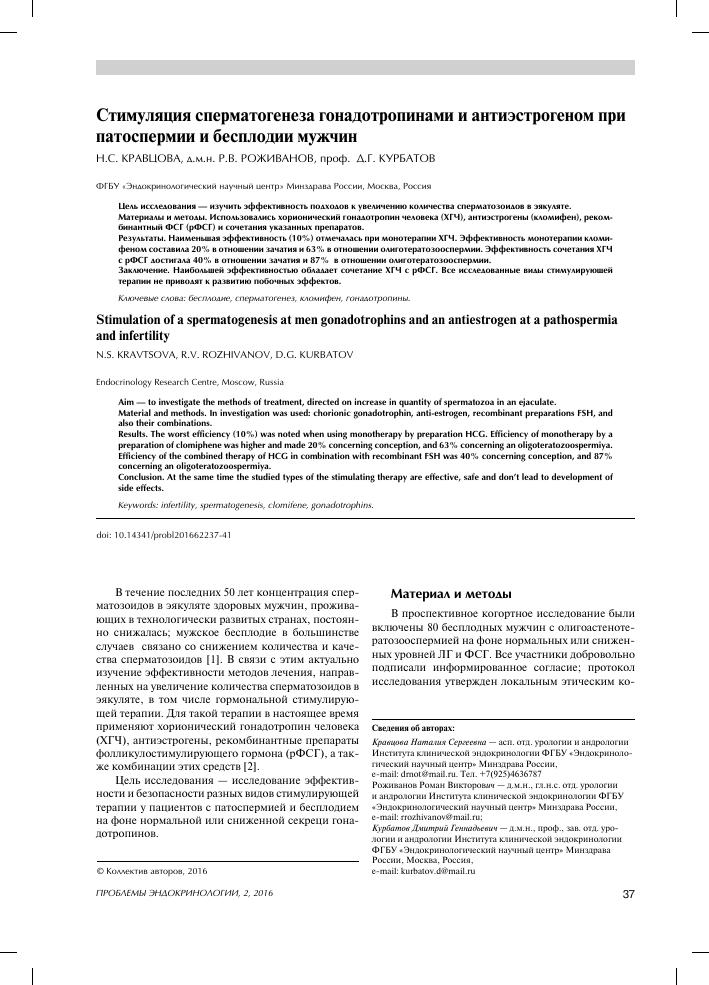 Хорионический гонадотропин стимуляция спермотогенеза