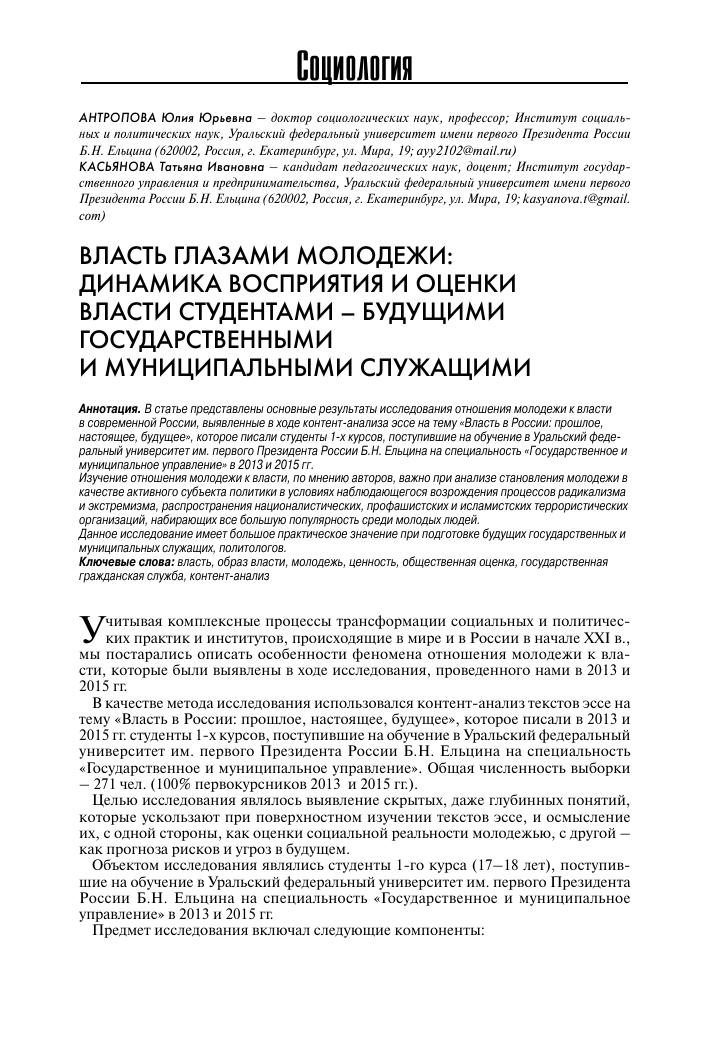 Власть в современной россии эссе 9002