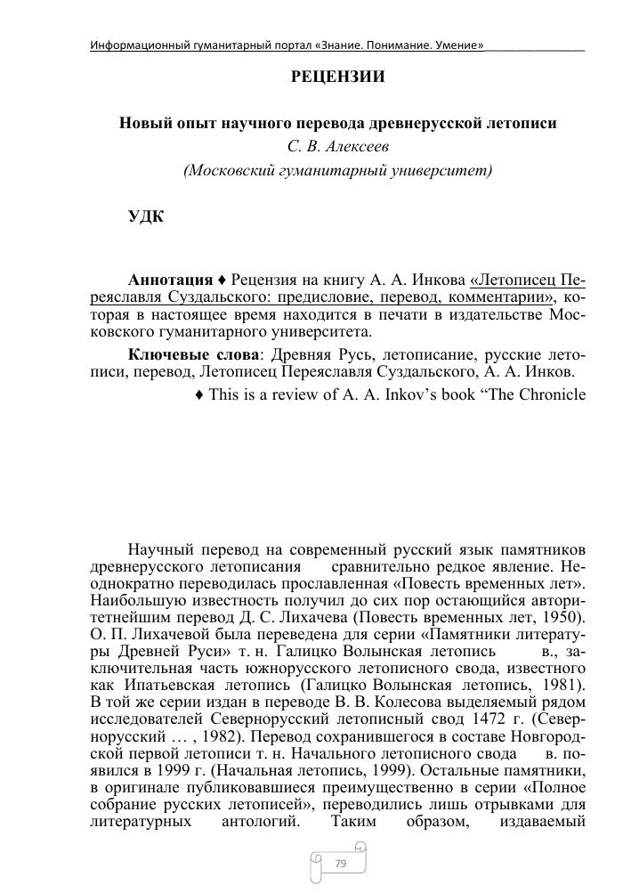 Новый опыт научного перевода древнерусской летописи тема научной  Показать еще