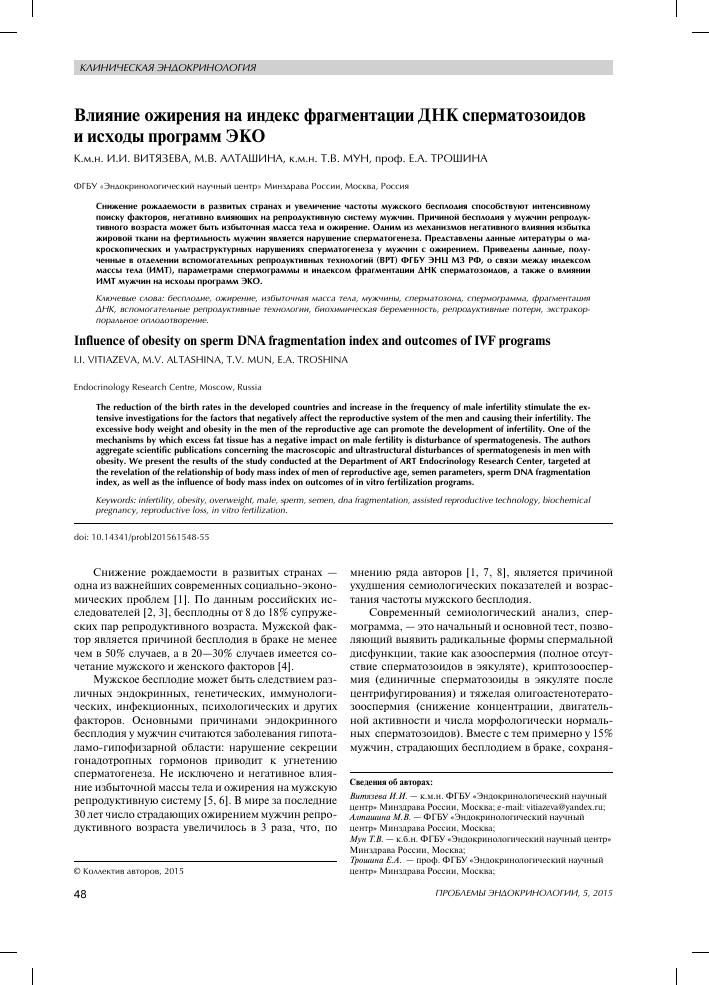 Исследования структуры днк сперматозоидов