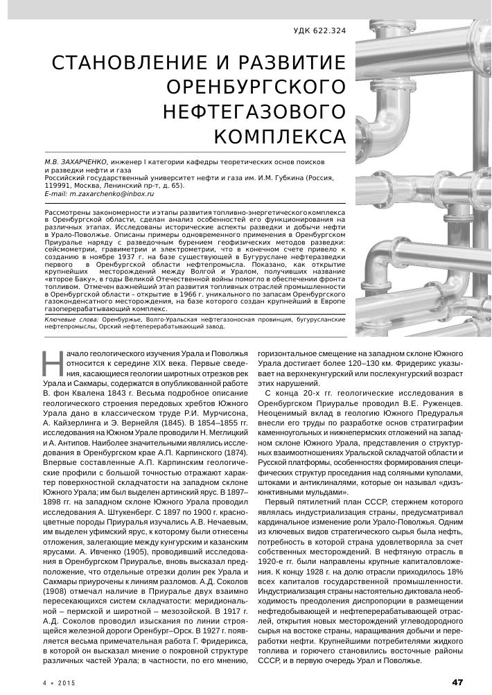 Становление и развитие Оренбургского нефтегазового комплекса