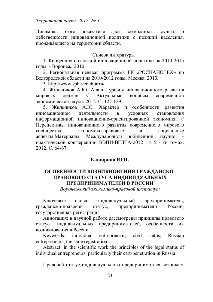 Регистрация ип в гк регистрации ип хабаровск