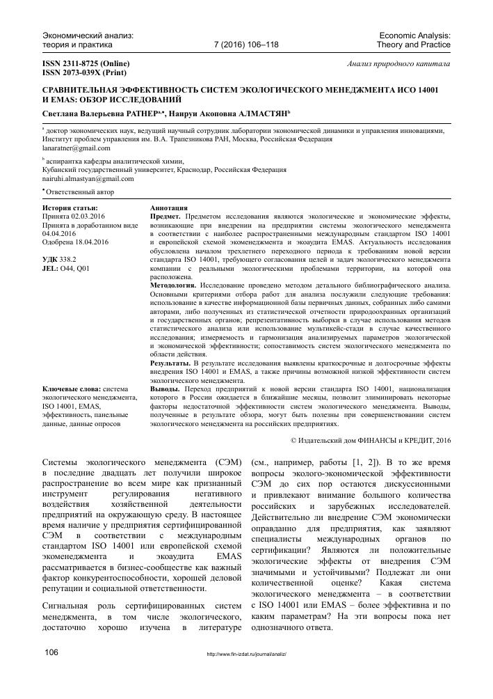 Экологические и экономические положительные моменты сертификации исо 14001 получение сертификата радиационного контроля