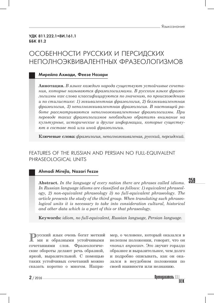 Аннибалова клятва: значение и происхождение фразеологизма 96