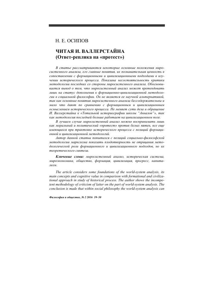 Formational and civilizational approaches. Comparison of formation and civilization approach 85