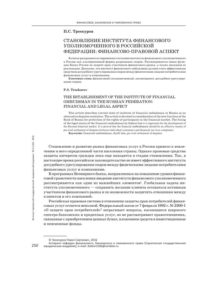 Становление института финансового уполномоченного в Российской ...