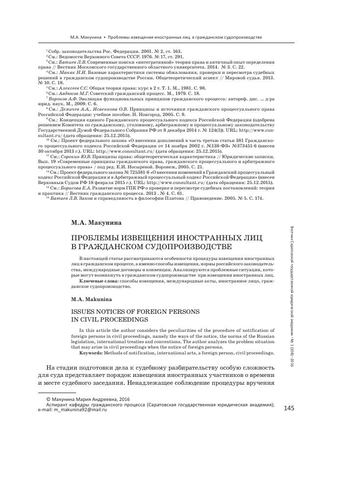 Выписка из кадастрового реестра на земельный участок