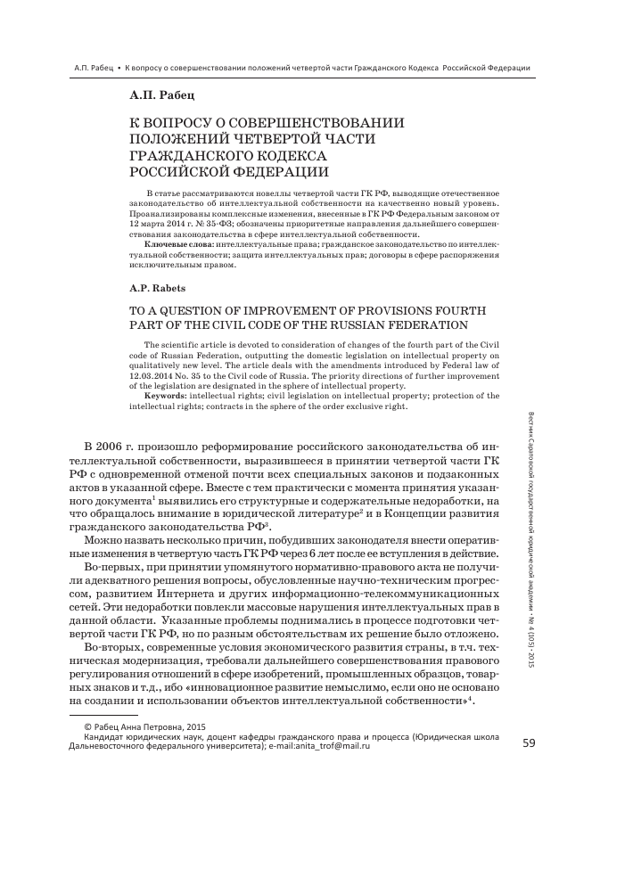 В ГК РФ внесли изменения, касающиеся интеллектуальной собственности