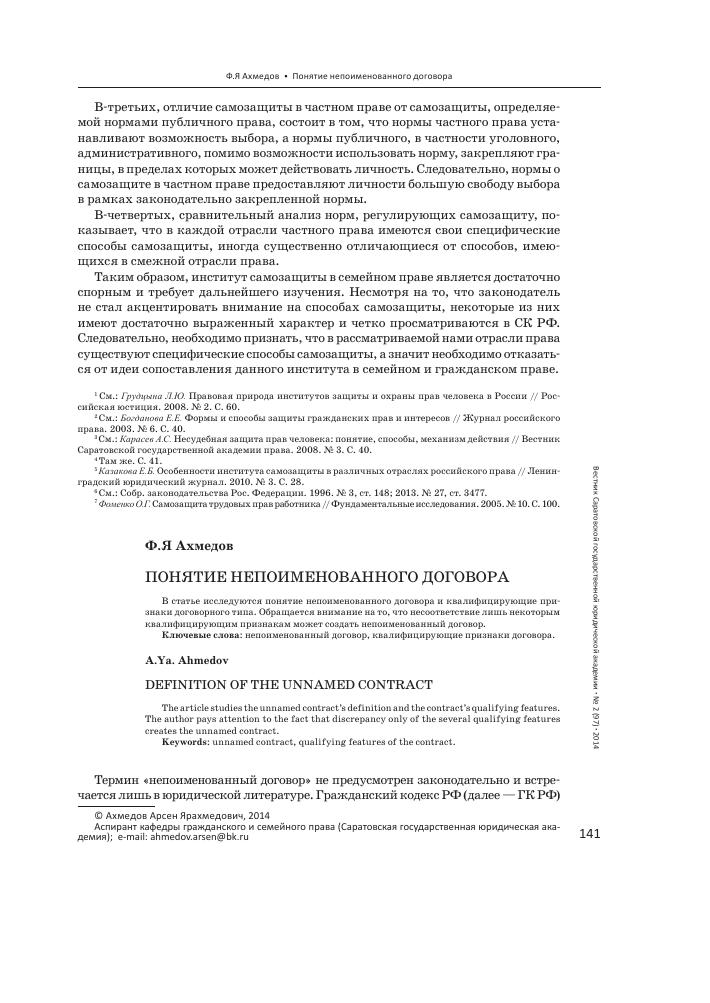 50 договор займа понятие содержание элементы