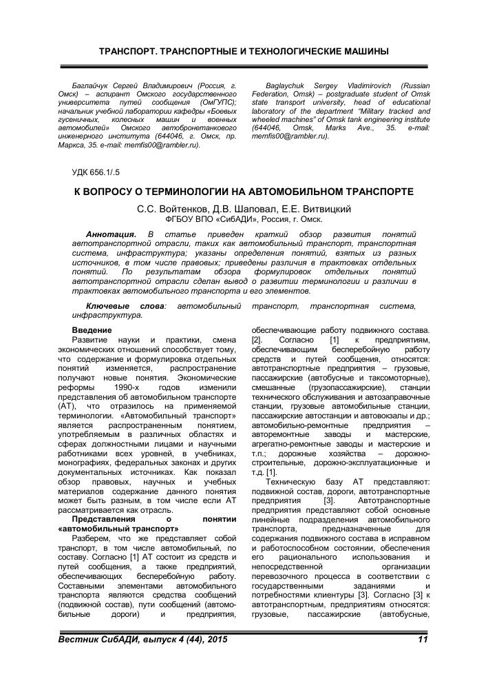 Городские транспортная система учебник троицкая