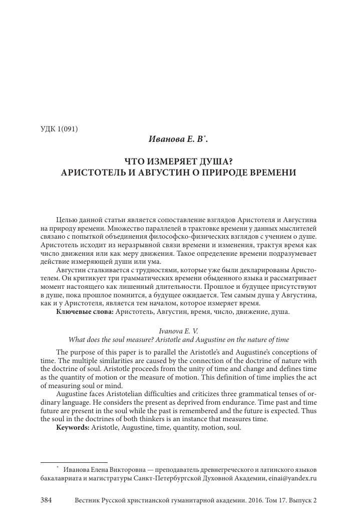Физика аристотель скачать pdf