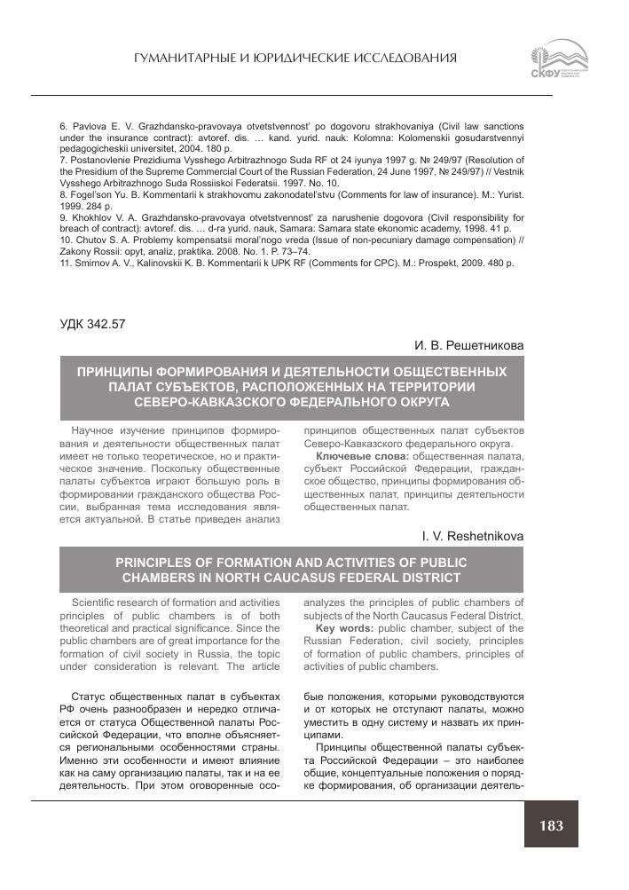 Принципы формирования районных советов депутатов