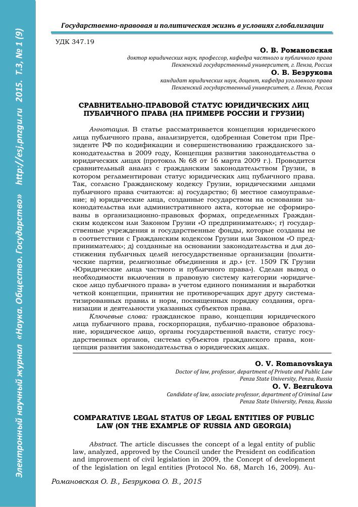 Регион как юридическое лицо публичного права реферат 4371