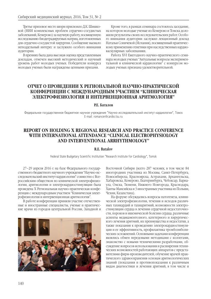 Отчет о проведении x региональной научно практической конференции  Показать еще