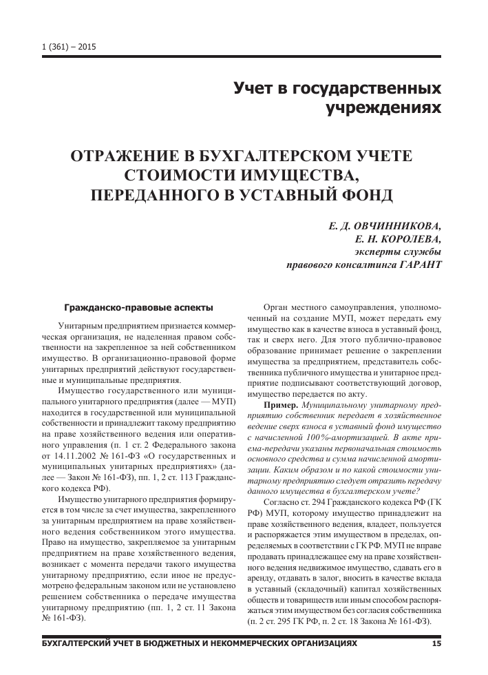 Правовой режим имущества подопечных беларуси