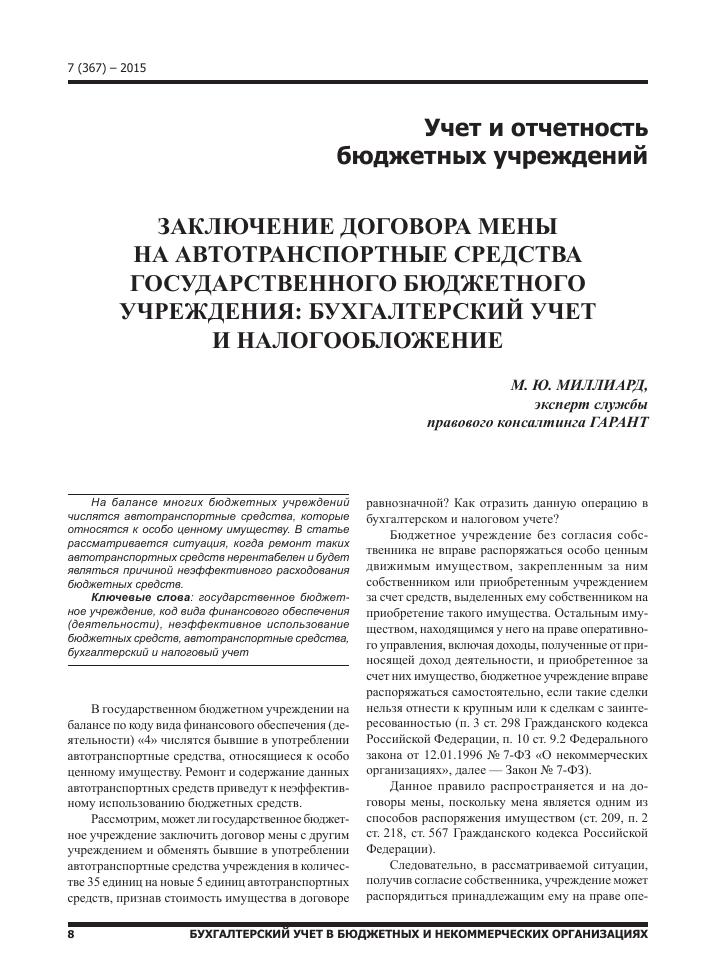 образец заявление на упрощенную систему налогообложения при регистрации ооо