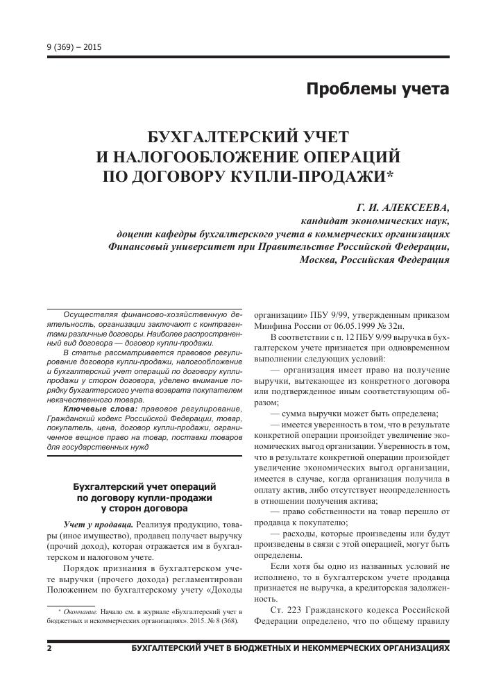 Штраф за передачу управления лицу не вписанному в страховку 2019