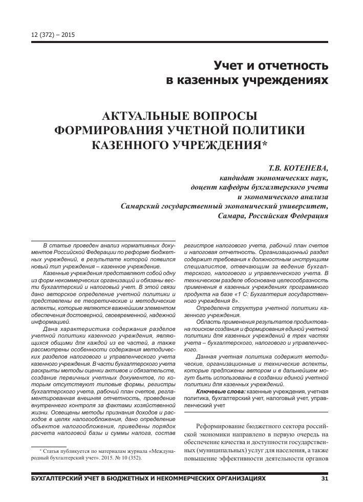 Трудовой договор с временно пребывающим в РФ иностранным гражданином