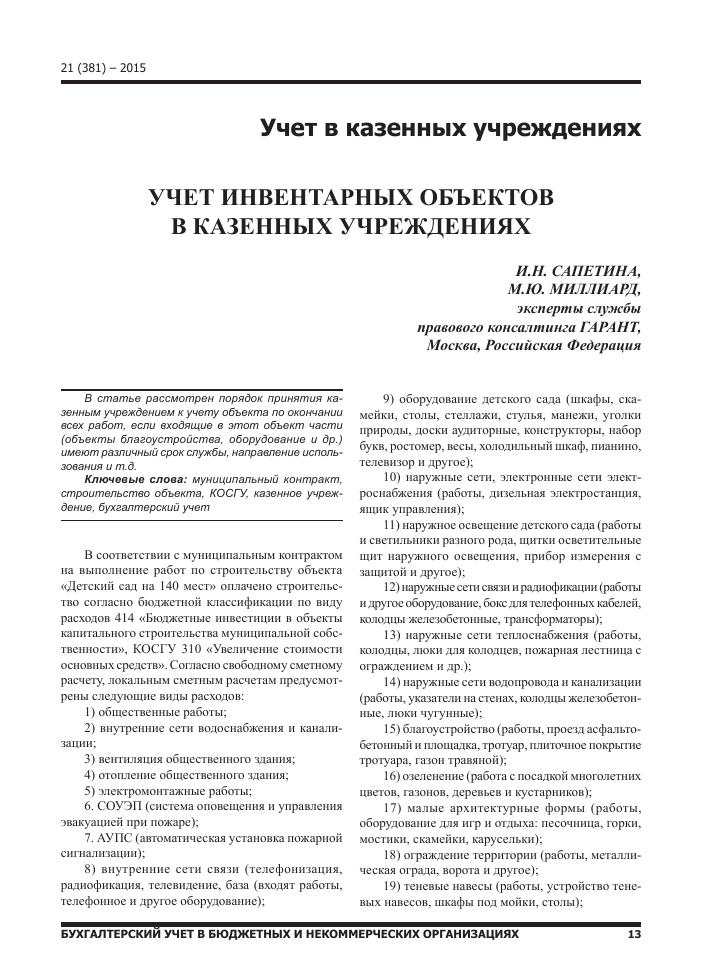 Договор на бухгалтерское обслуживание муниципальных учреждений как заполнить налоговую декларацию 3 ндфл на обучение