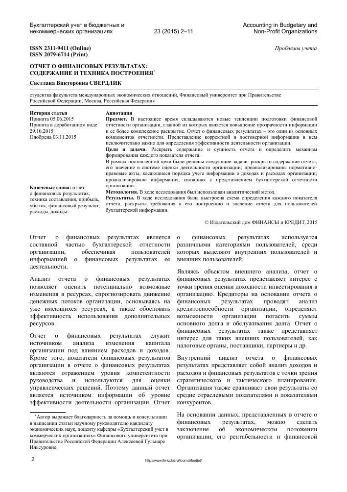 Отчет о финансовых результатах содержание и техника построения  Показать еще