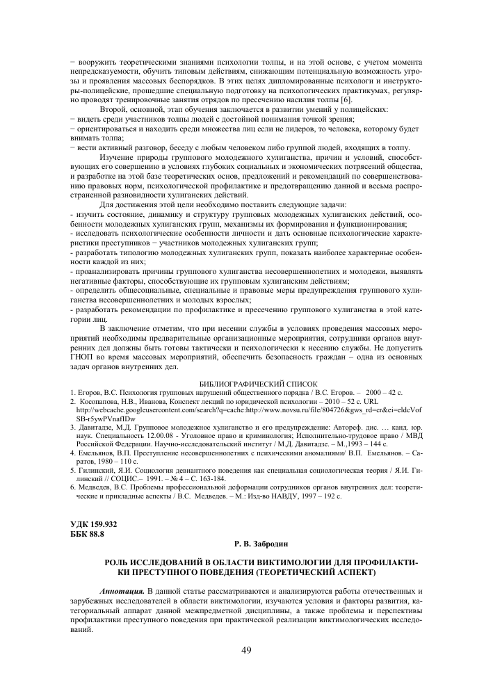 Виктимологическая Профилактика Преступлений- Реферат