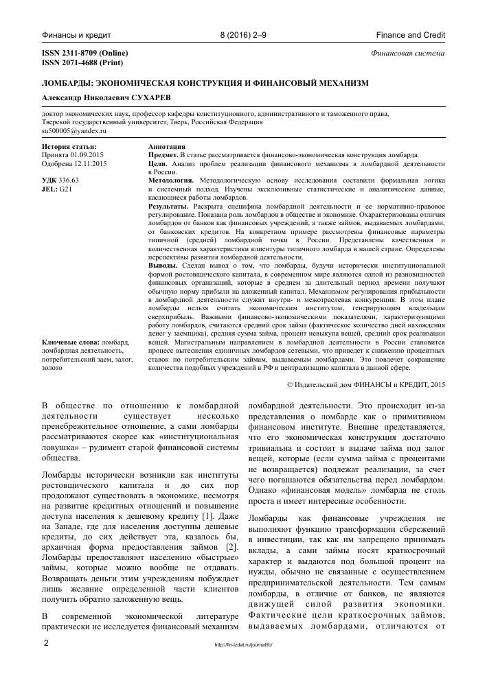 Ломбарды  экономическая конструкция и финансовый механизм – тема ... 6296bb3f67a