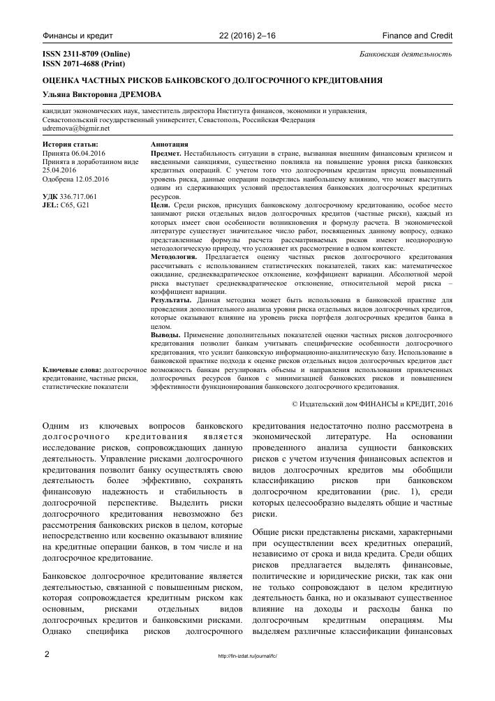 минимальный срок долгосрочных кредитовонлайн отп банк.ру логин