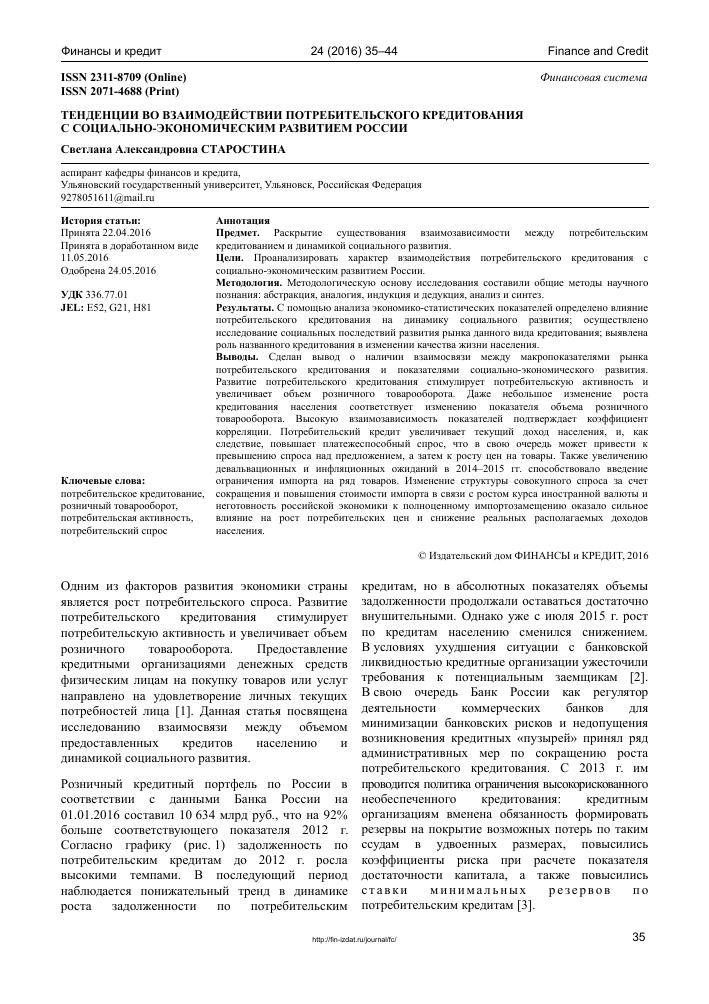 Выбрать лучшие кредиты на сайте Сравни.ру!