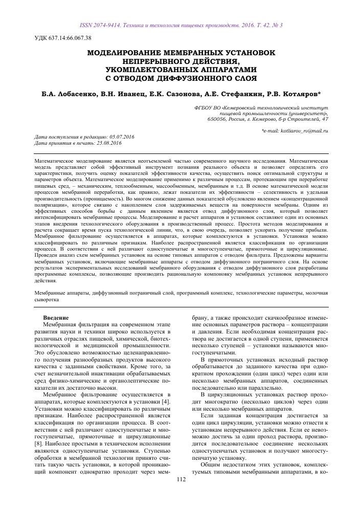 Оптимизация работы современных диффузионных аппаратов