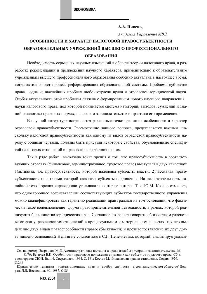 правосубъектность кредитных организаций кредит наличными 1500000 руб