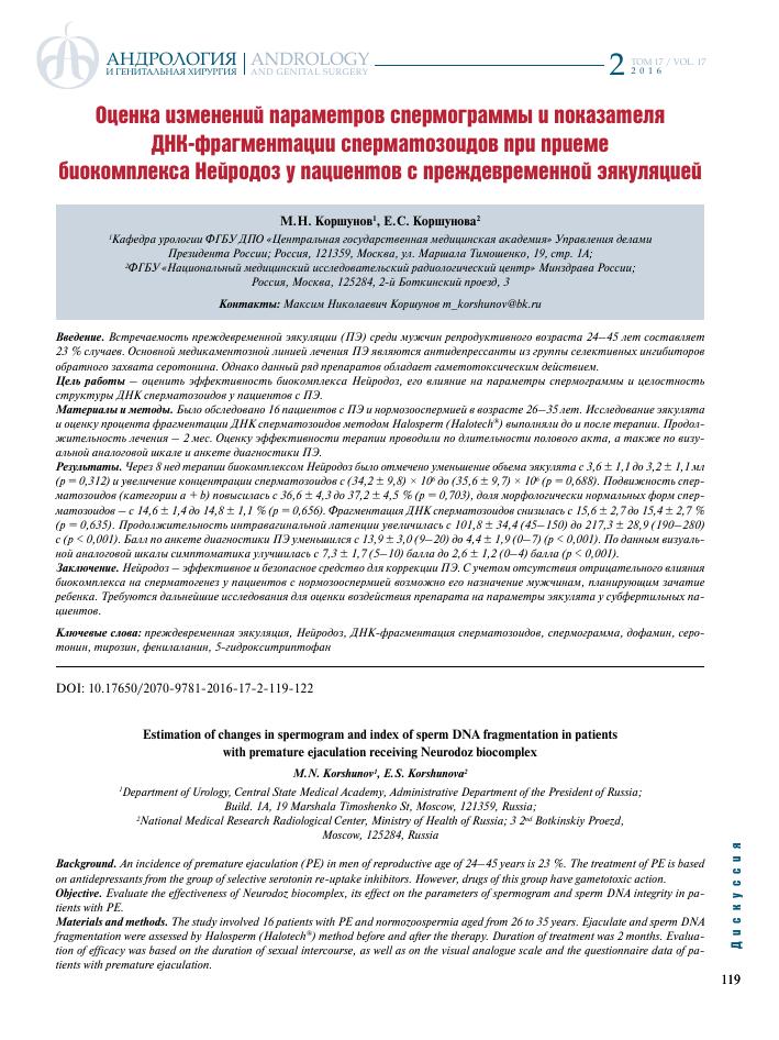 Метод исследования спермаграммы