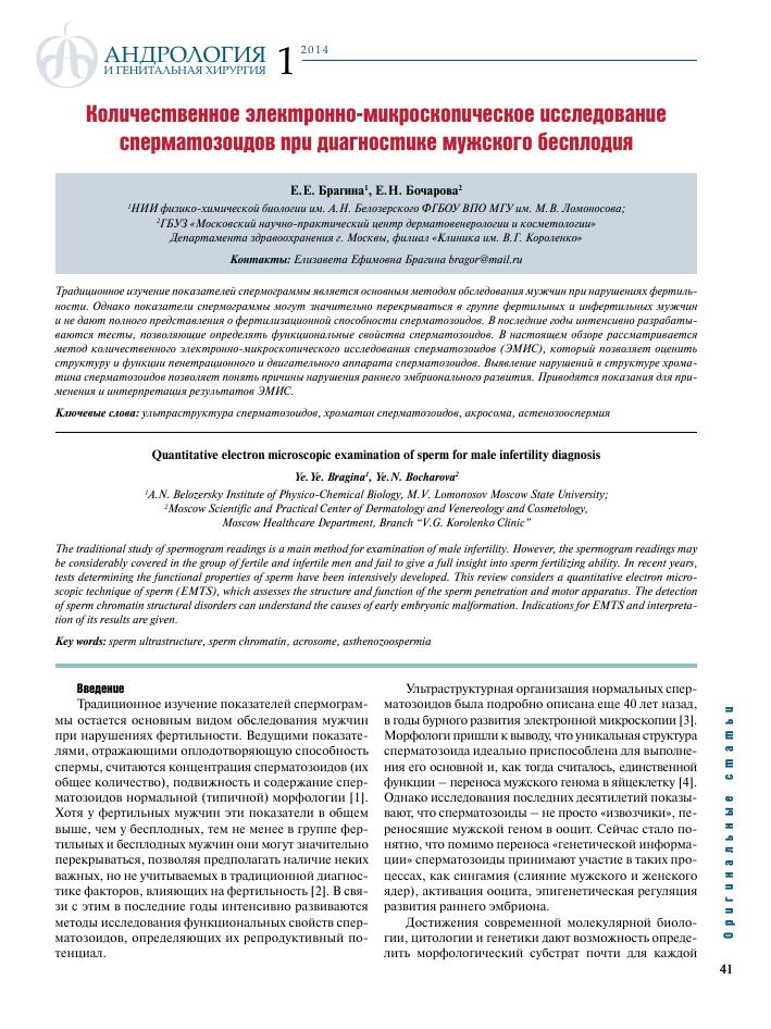 Гетерогенные аномалии морфологии аксонемы жгутиков сперматозоидов