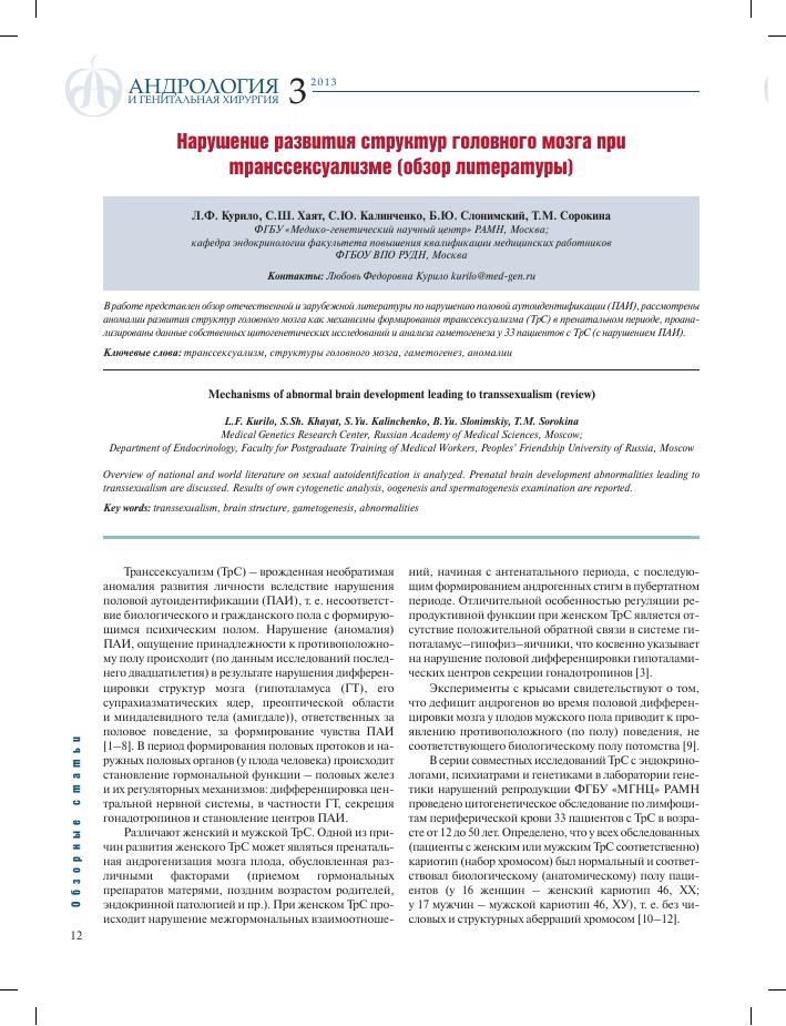 Нарушение сперматогенеза у больных транссексуализмом