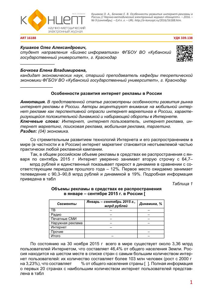 Статьи о интернет рекламе поведенческие факторы yandex Сентябрьская улица (дачный поселок Кокошкино)