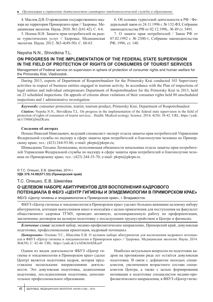 The plan of inspections of legal entities for 2018: the prosecutors office of the Russian Federation
