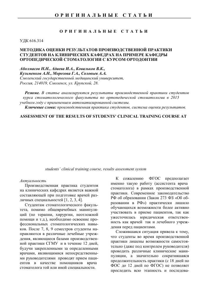 Методика оценки результатов производственной практики студентов на  assessment of the results of students clinical training course at the clinical departments based on the practical experience of the department of