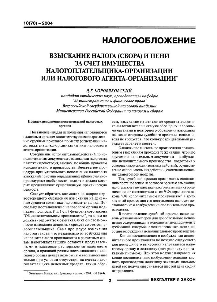 Правила заполнения счета-фактуры постановление 1137