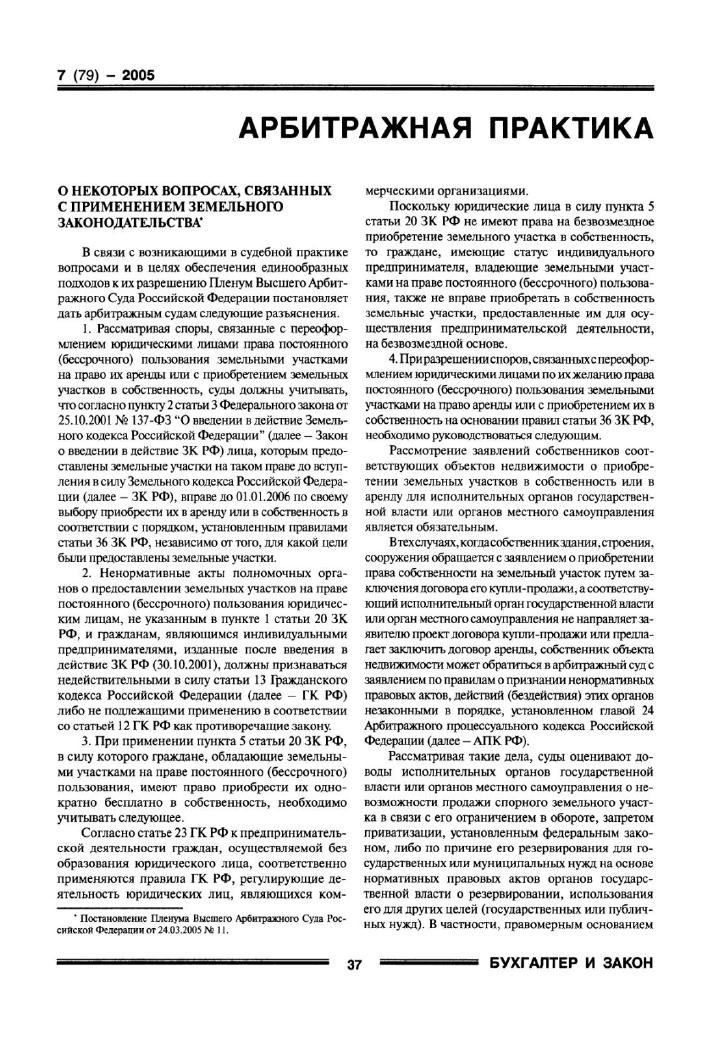 Стандарты зеленого строительства в россии 2020