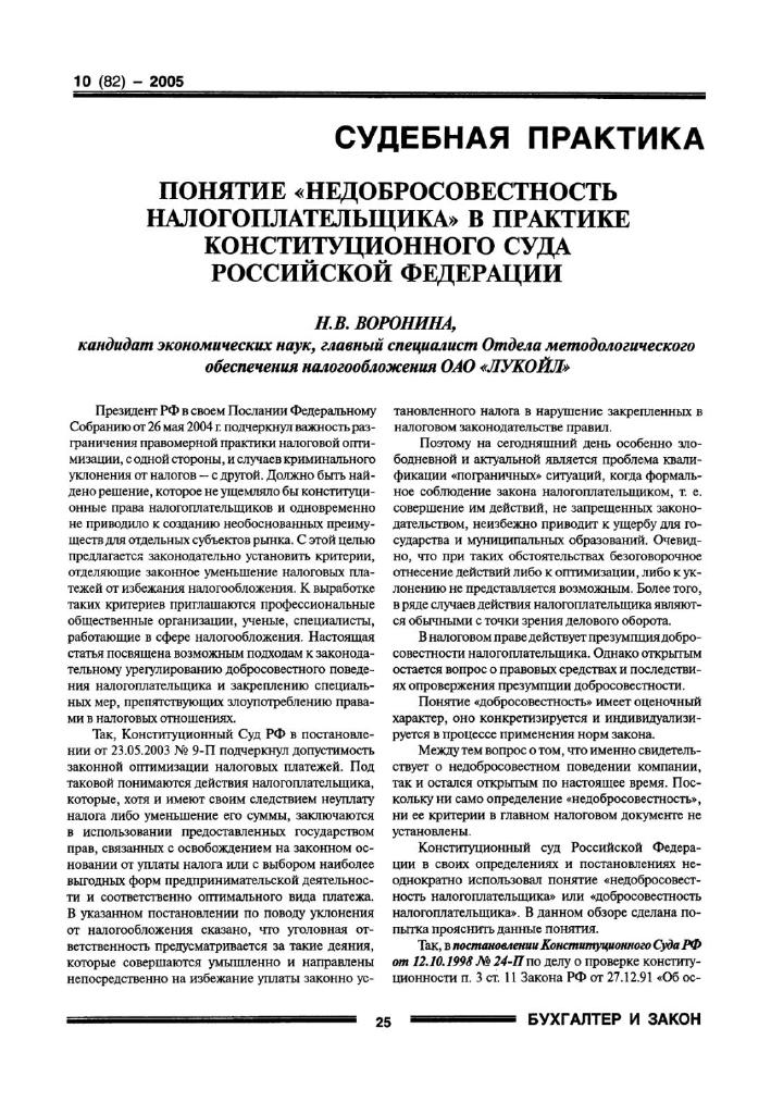 Судебная практика налоговая выгода красноярский край smarty json encode