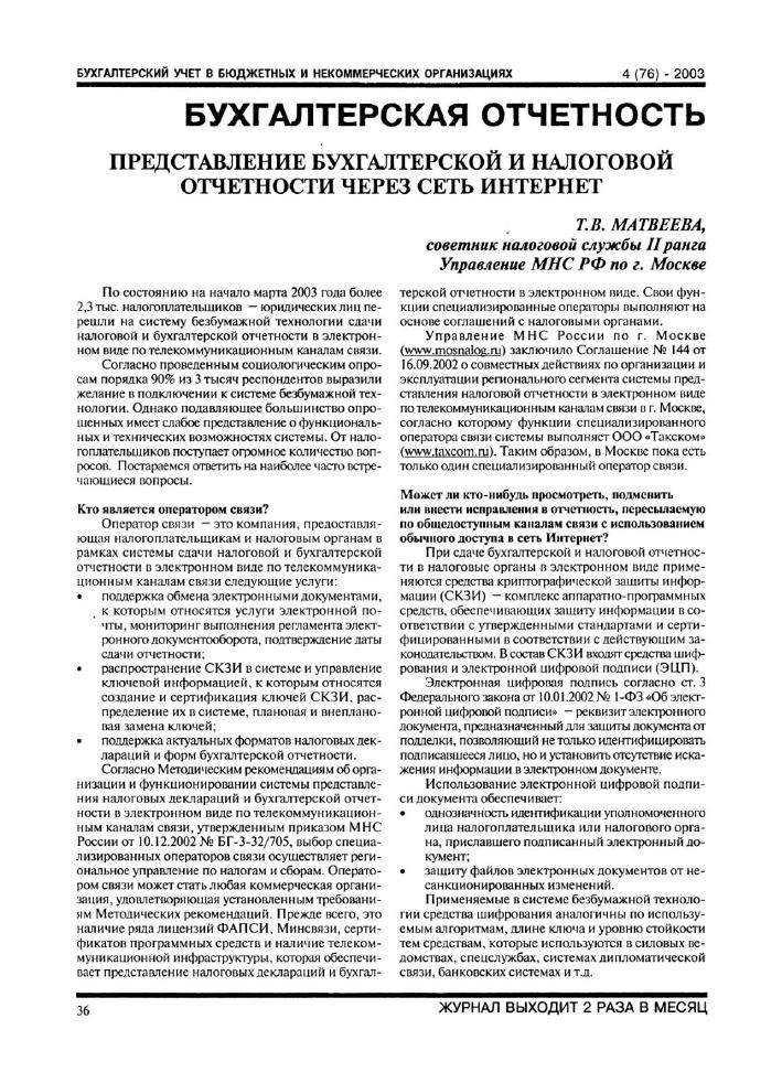 Сдача отчетности в электронном виде рф декларация о доходах физического лица 3 ндфл