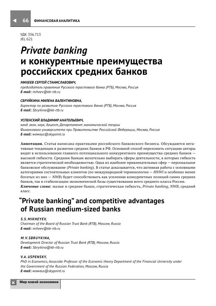 private banking и конкурентные преимущества российских средних  Показать еще