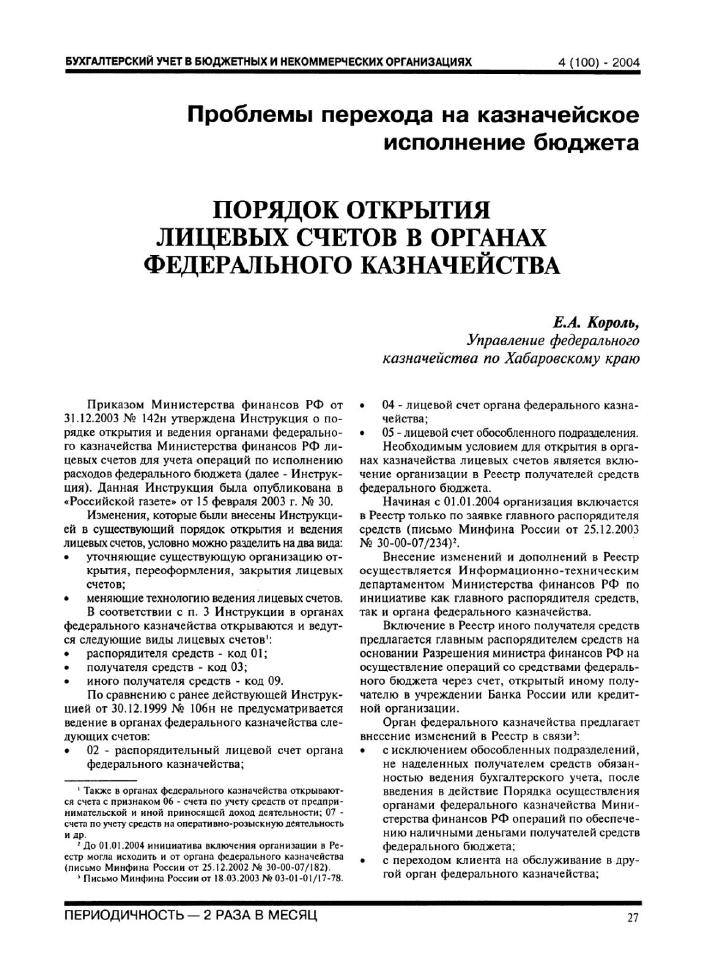 Инструкция о порядке открытия и ведения лицевых федеральных казначейств